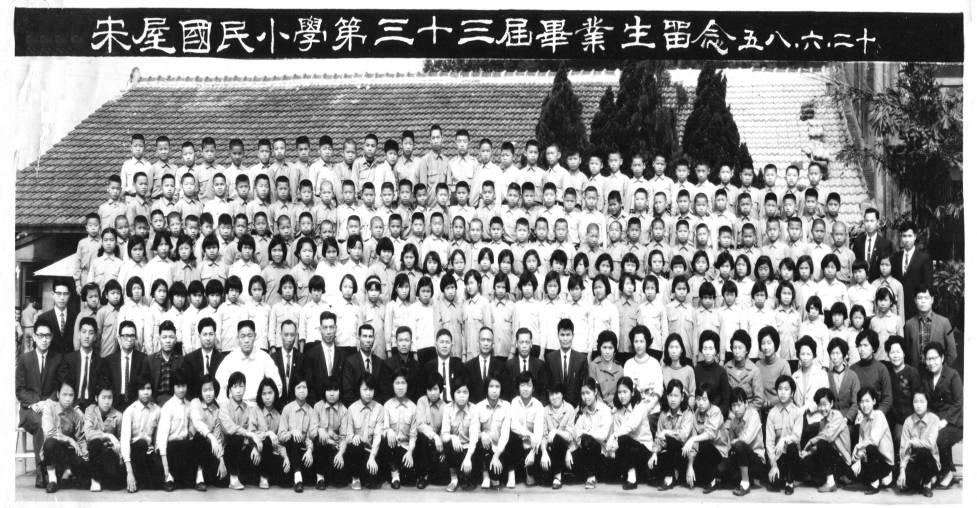 宋屋國小歷屆畢業生名冊